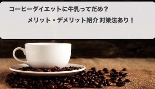 【コーヒーダイエットに牛乳は太る!】その理由や対策をご紹介